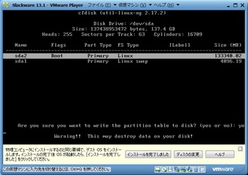 Slackware13.1_019.jpg