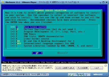 Slackware13.1_035.jpg