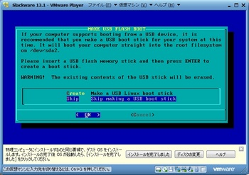 Slackware13.1_038.jpg