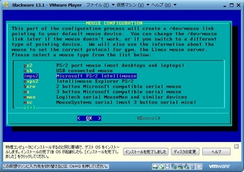 Slackware13.1_044.jpg
