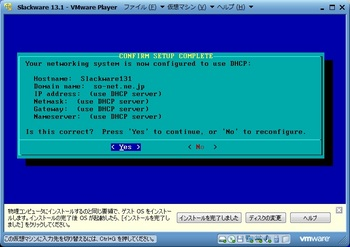Slackware13.1_051.jpg