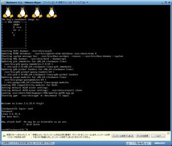 Slackware13.1_065.jpg