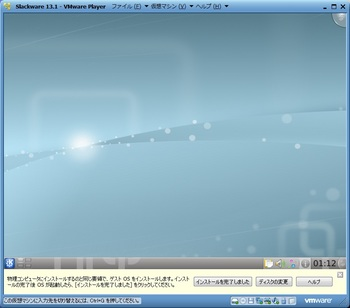 Slackware13.1_066.jpg