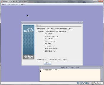 Solaris10 200910 Virtualboxにインストール - コピー_2610_image001.png