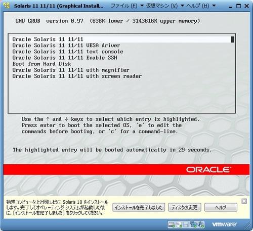 Solaris11_Live_011.jpg