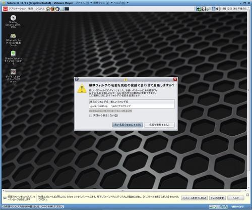Solaris11_Live_014.jpg