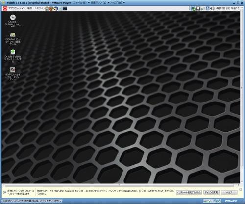 Solaris11_Live_015.jpg