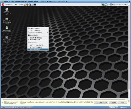 Solaris11_Live_016.jpg