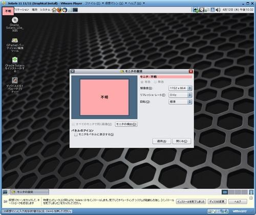 Solaris11_Live_017.jpg