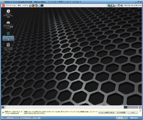 Solaris11_Live_018.jpg
