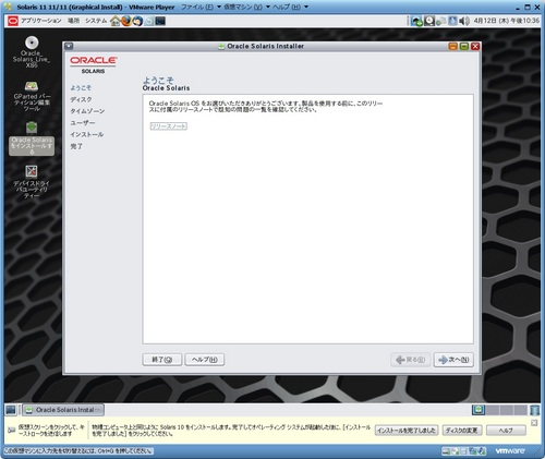Solaris11_Live_019.jpg