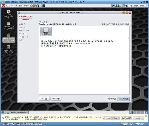 Solaris11_Live_020.jpg
