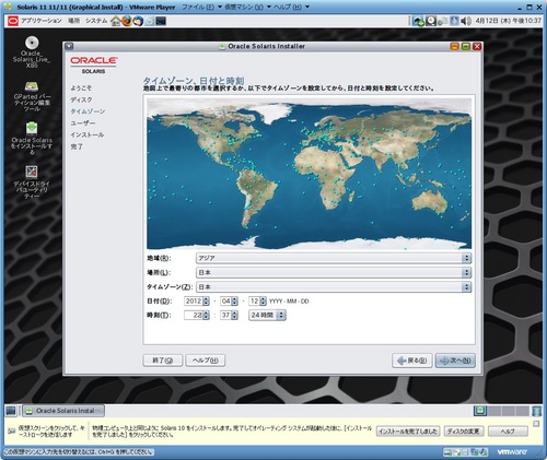 Solaris11_Live_021.jpg