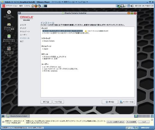 Solaris11_Live_023.jpg