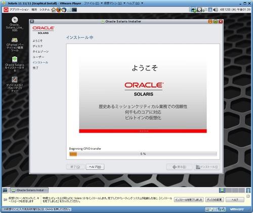 Solaris11_Live_024.jpg