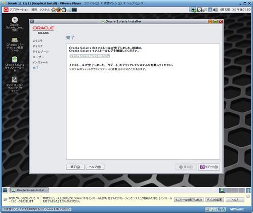 Solaris11_Live_025.jpg