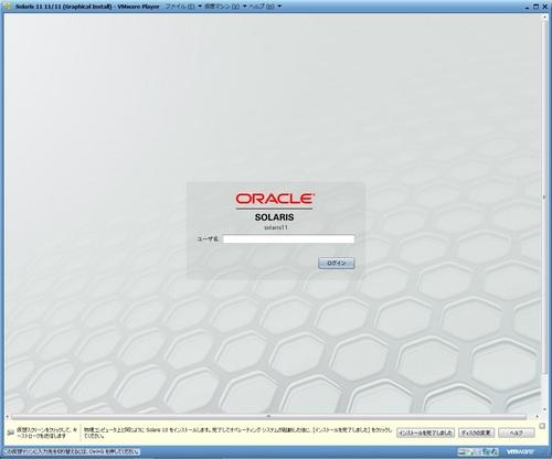 Solaris11_Live_027.jpg