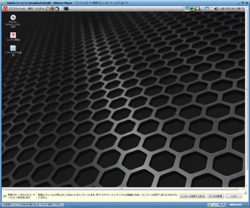 Solaris11_Live_028.jpg