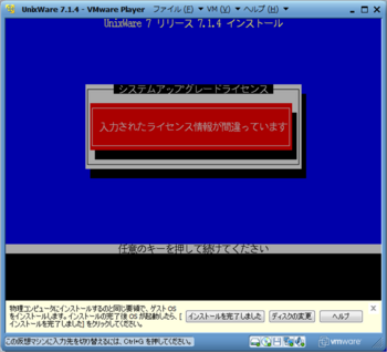 UnixWare7.1.4テスト_23054_image005.png