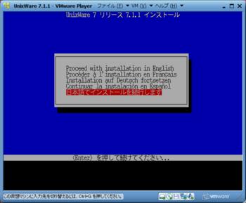 UnixWareインストール_10317_image007.png