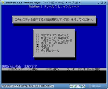UnixWareインストール_10317_image009.png