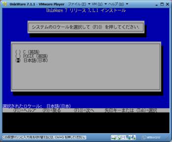 UnixWareインストール_10317_image011.png