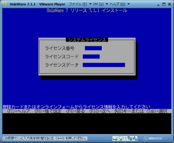 UnixWareインストール_10317_image015.png
