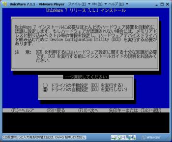 UnixWareインストール_10317_image017.png