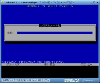 UnixWareインストール_10317_image019.png