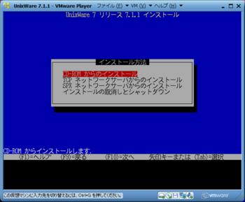 UnixWareインストール_10317_image021.png