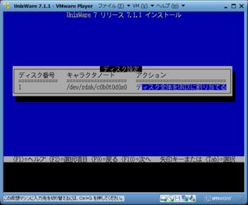 UnixWareインストール_10317_image023.png