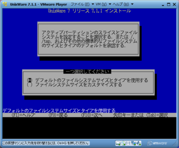UnixWareインストール_10317_image025.png