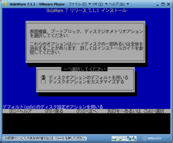 UnixWareインストール_10317_image027.png