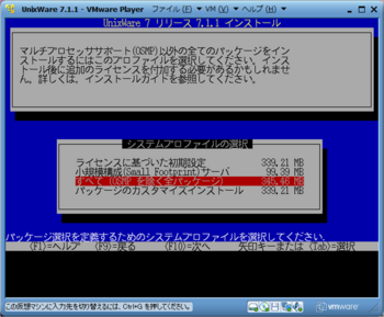 UnixWareインストール_10317_image029.png