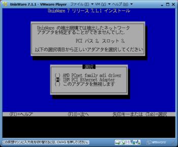 UnixWareインストール_10317_image031.png