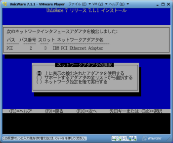 UnixWareインストール_10317_image033.png