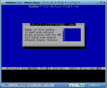 UnixWareインストール_10317_image035.png