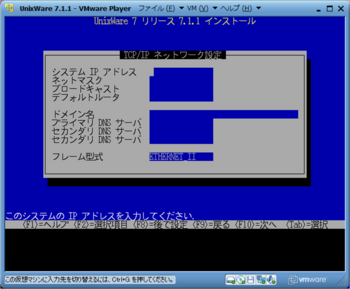 UnixWareインストール_10317_image037.png