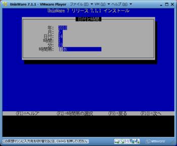 UnixWareインストール_10317_image039.png