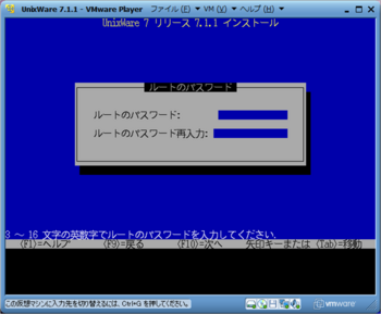 UnixWareインストール_10317_image045.png