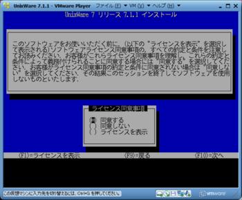 UnixWareインストール_10317_image047.png