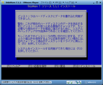 UnixWareインストール_10317_image049.png
