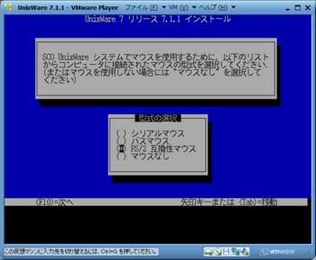 UnixWareインストール_10317_image053.png