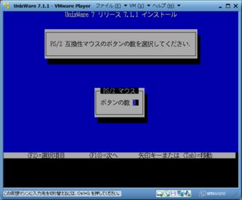 UnixWareインストール_10317_image055.png
