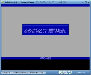 UnixWareインストール_10317_image057.png