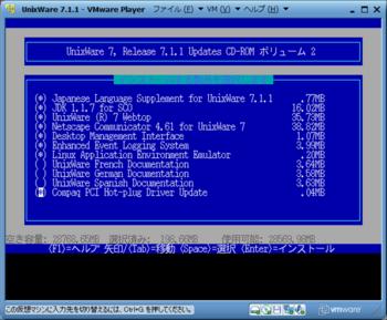 UnixWareインストール_10317_image059.png