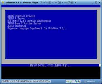 UnixWareインストール_10317_image065.png