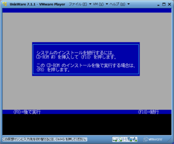 UnixWareインストール_10317_image067.png