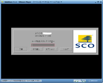 UnixWareインストール_10317_image069.png