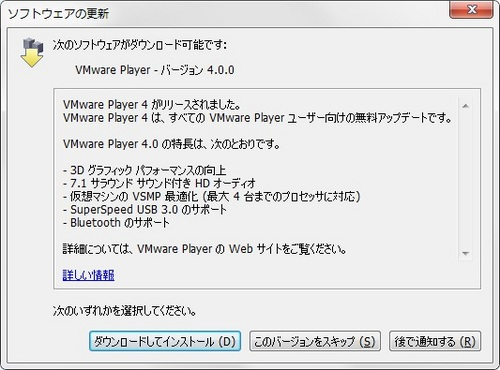 VMwarePlayer400.jpg